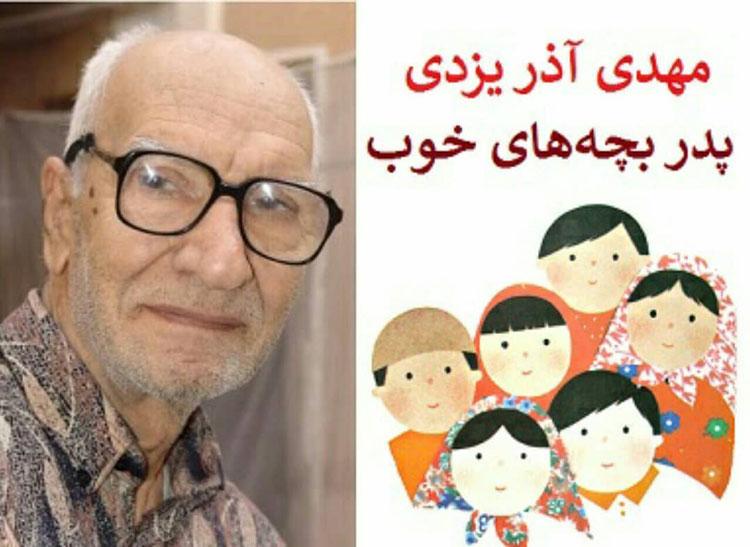 مهدی آذر یزدی پدر بچه های خوب