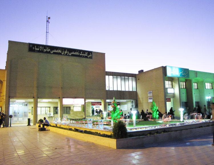 پلی کلینیک تخصصی ، فوق تخصصی و دندانپزشکی خاتم الانبیاء یزد
