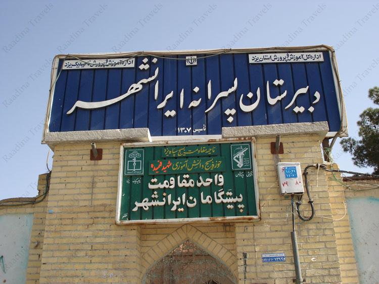 دبیرستان ایران شهر