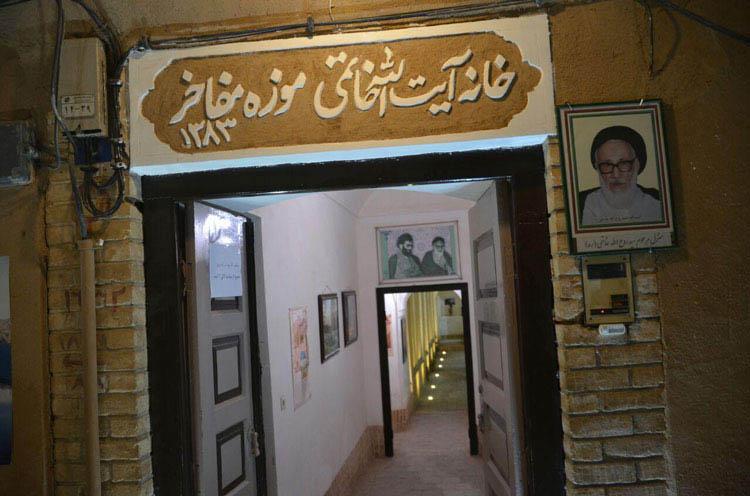 ورودی موزه مفاخر اردکان (موزه رجال اردکان)