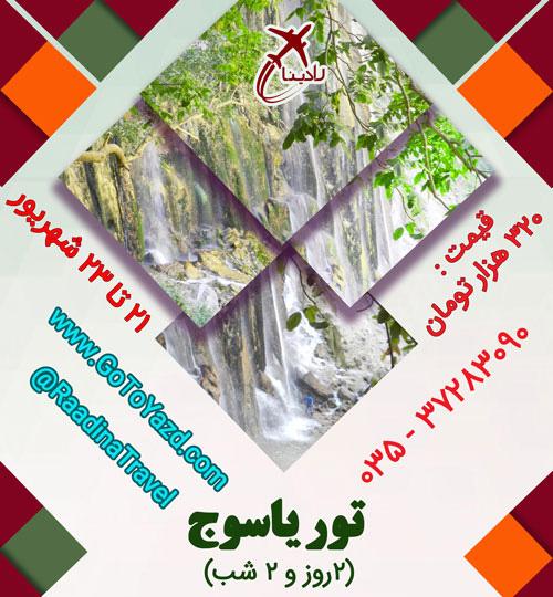 تور یاسوج از یزد