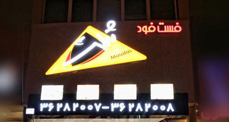 پیتزا مثلث