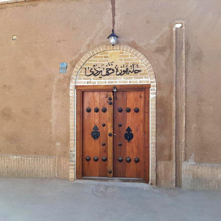 ورودی خانه فرخی یزدی