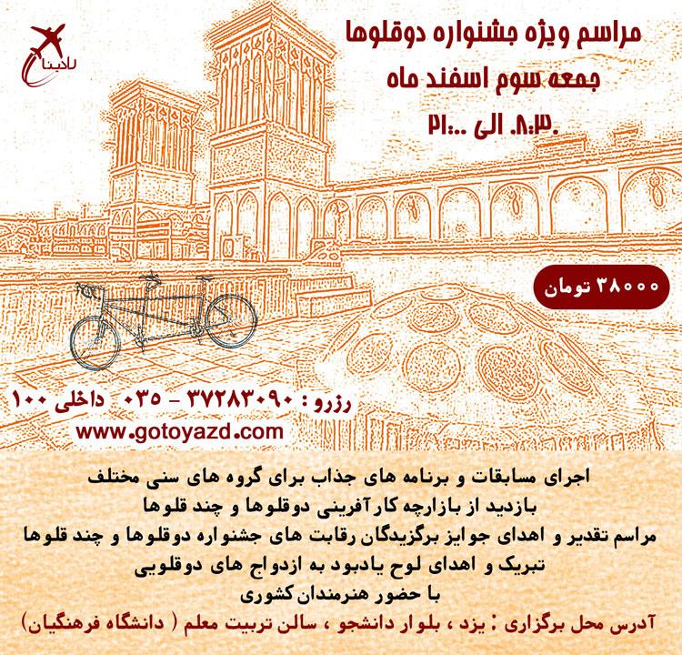 جشنواره دوقلوها در یزد