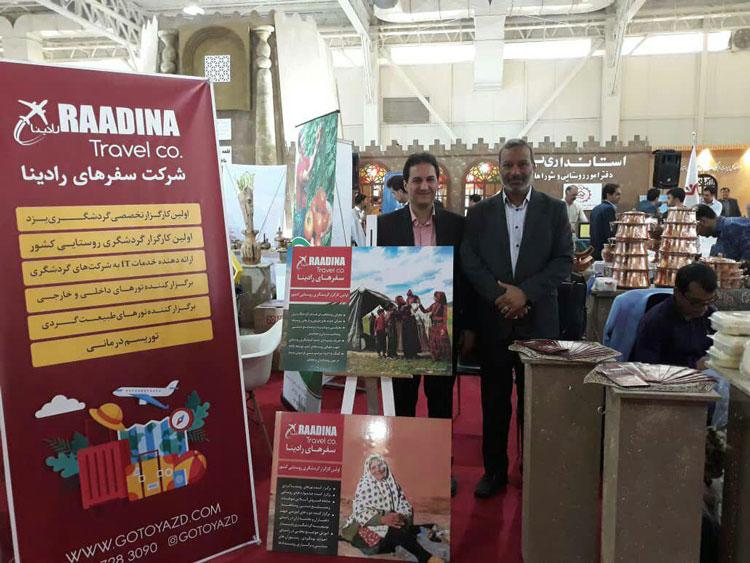 چهارمین نمایشگاه توانمندیهای روستائیان و عشایر ، حضور شرکت سفرهای رادینا در نمایشگاه توانمندی های روستا و عشایر ، رادینا اولین کارگزار خدمات روستایی در کشور
