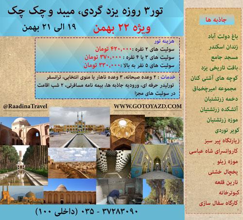 تور یزد بهمن 97