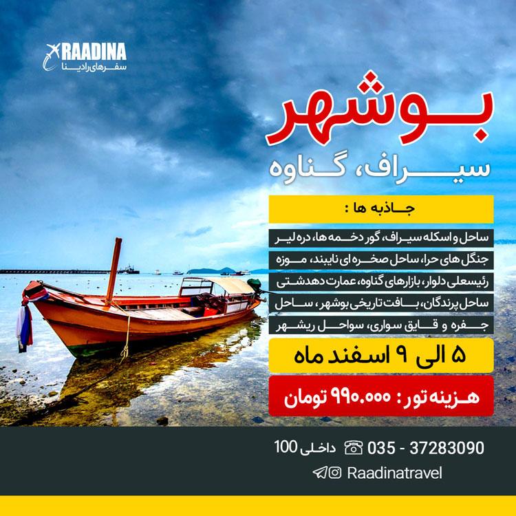 تور بوشهر از یزد