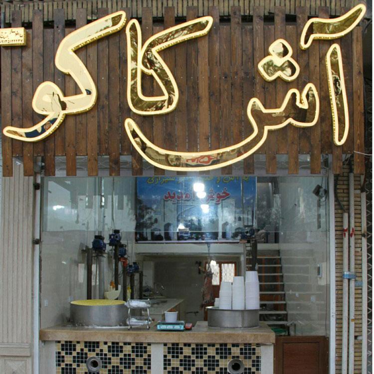 آش کاکو شیرازی