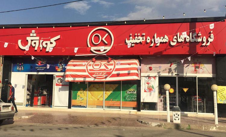 فروشگاه های افق کوروش، شعبه یزد