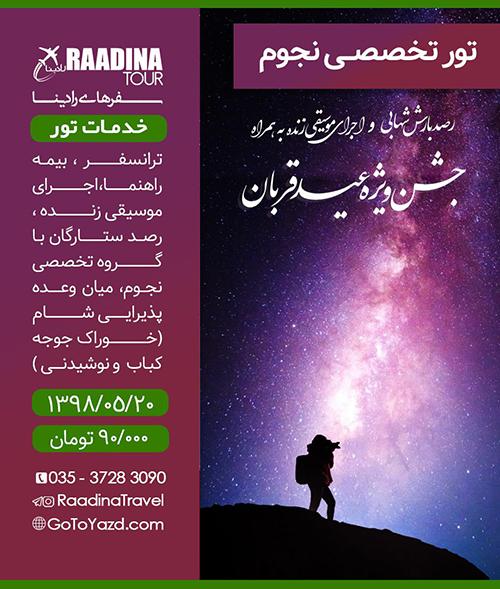 تور تخصصی نجوم در یزد