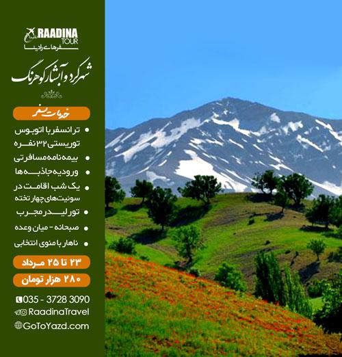 تور شهرکرد از یزد