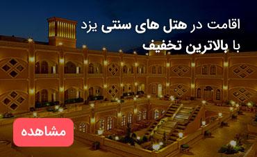 اقامت در هتلهای سنتی یزد با بالاترین تخفیف