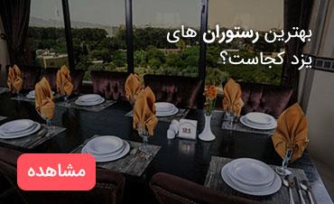 بهترین رستوران های یزد کجاست؟