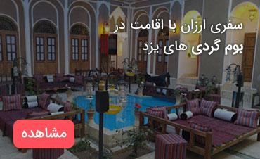 سفری ارزان با اقامت در بوم گردی های یزد