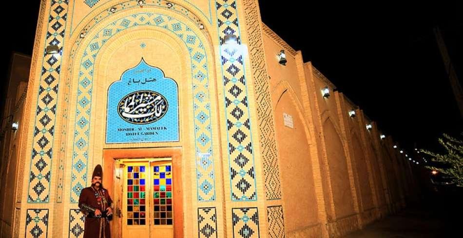 هتل باغ مشیرالممالك یزد