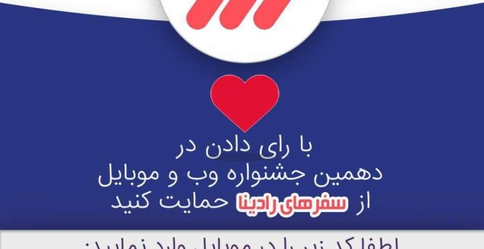 سفر به یزد در جشنواره وب و موبایل ایران