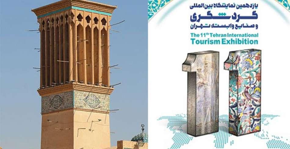 حضور یزد در یازدهمین نمایشگاه بین المللی گردشگری تهران