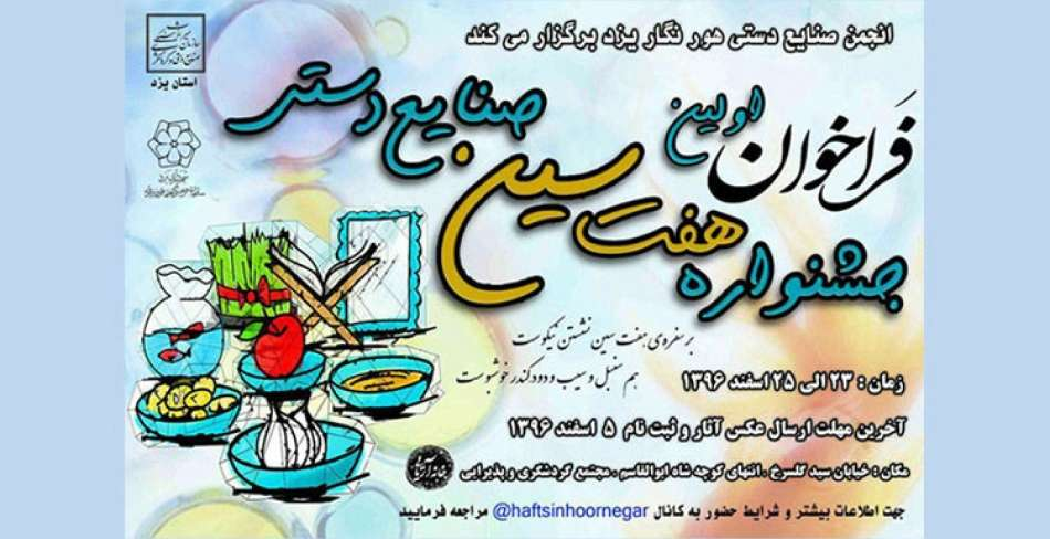 فراخوان برگزاری اولین جشنواره صنایع دستی در استان یزد