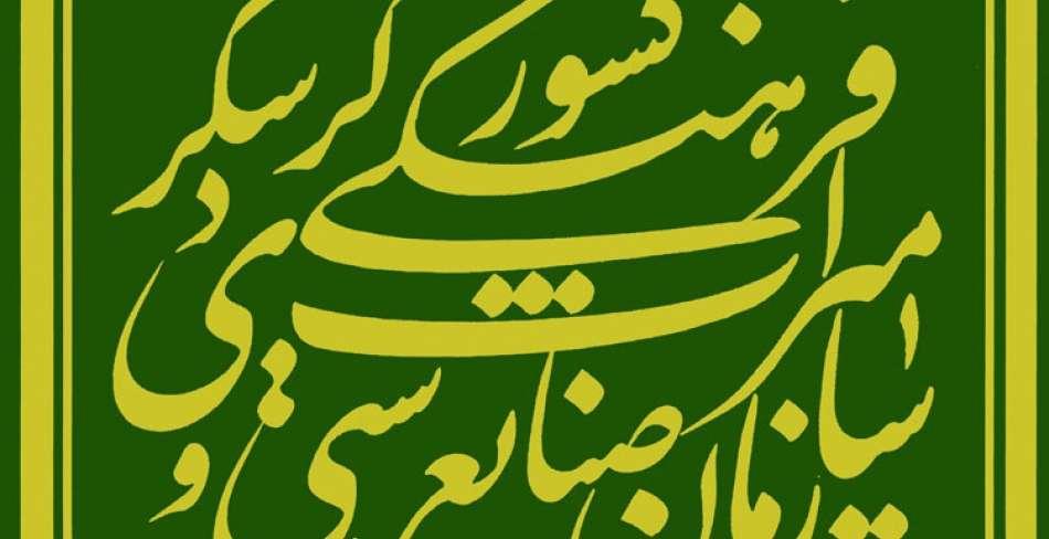 اعلام شدن تقویم کاری موزهها و اماکن فرهنگی تاریخی در نوروز 97