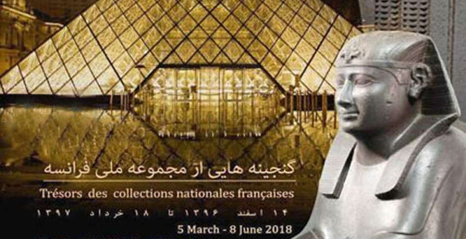 افتتاح نمایشگاه موزه لوور در تهران