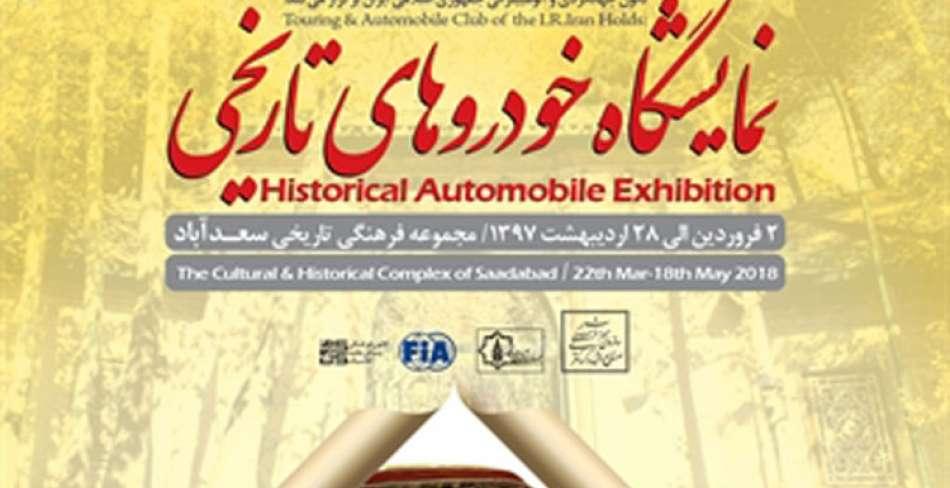 برگزاری نمایشگاه خودروهای تاریخی
