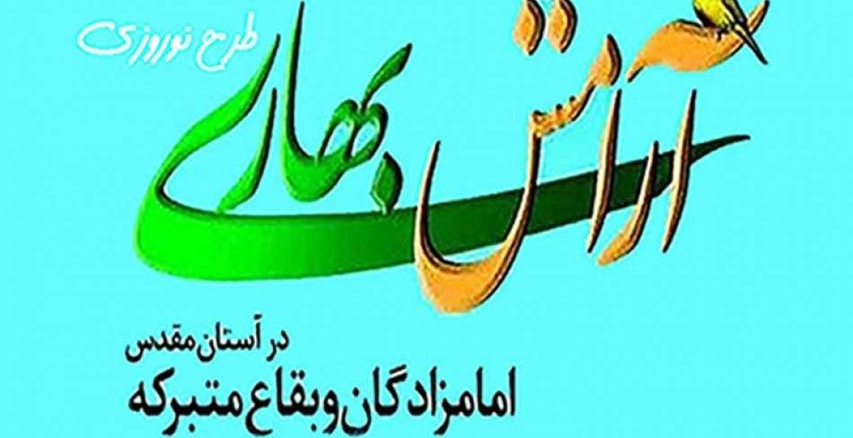 طرح آرامش بهاری در 60 امامزاده استان یزد