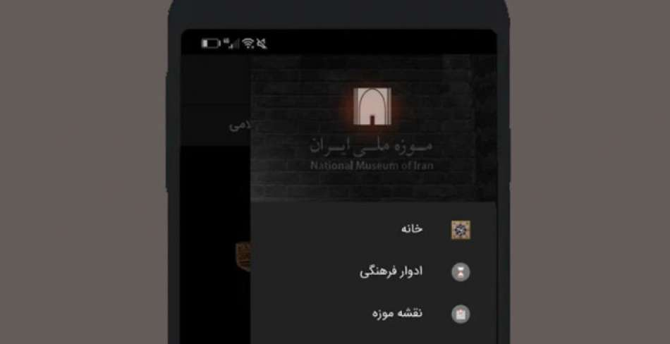 راه اندازی اپلیکیشن راهنمای موزه ملی ایران