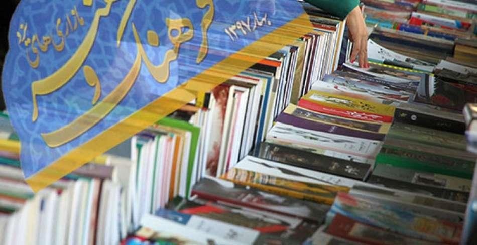فراخوان جمعه بازار کتاب یزد