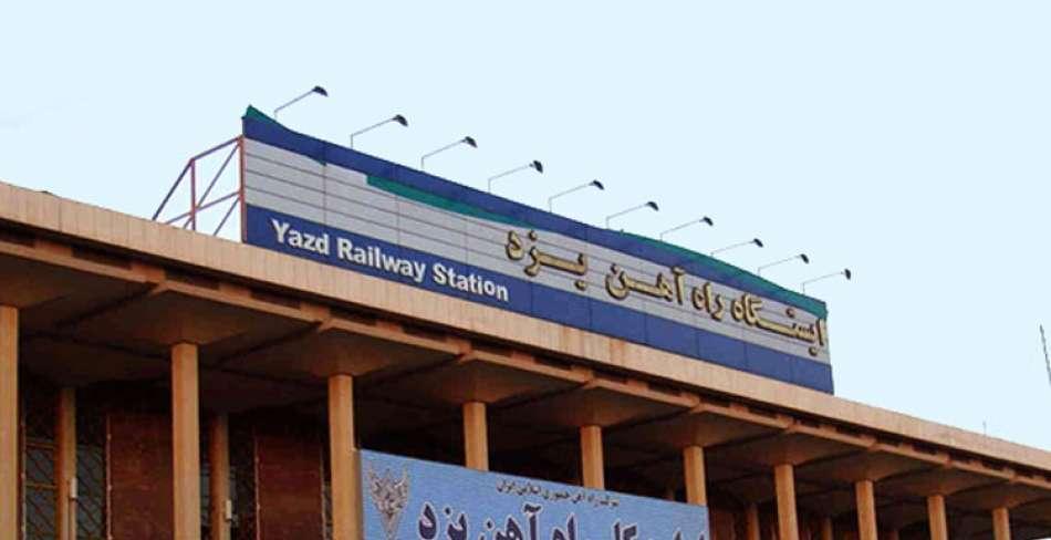 آماده سازی راهآهن یزد برای رویداد یزد 2019
