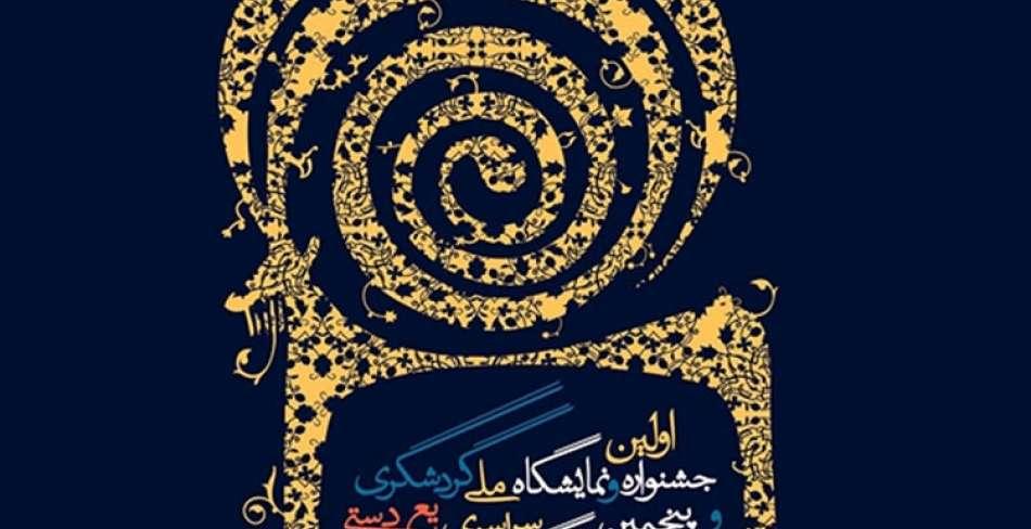 جشنواره ملی گردشگری و نمایشگاه صنایعدستی در ارومیه