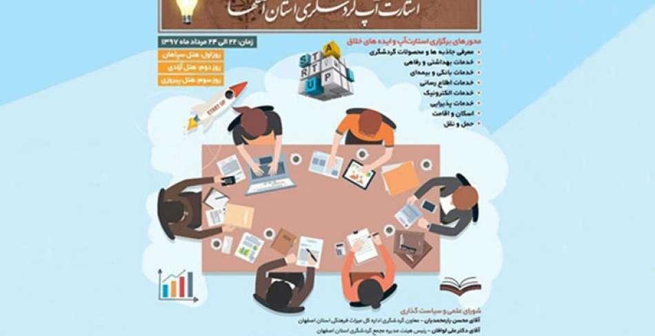 برگزاری استارتآپ گردشگری در اصفهان