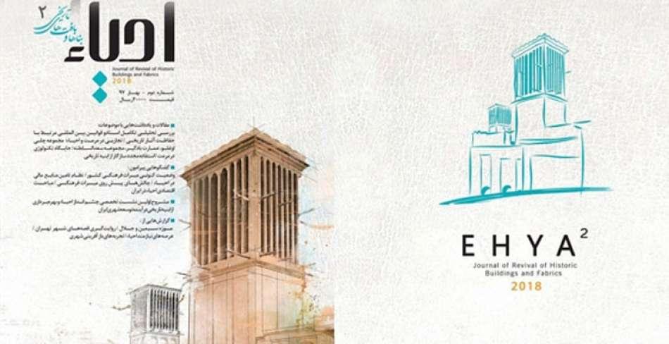 نشریه تخصصی احیای بناها و بافتهای تاریخی