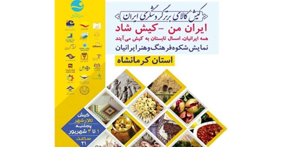 کیش میزبان شبهای فرهنگی کرمانشاه