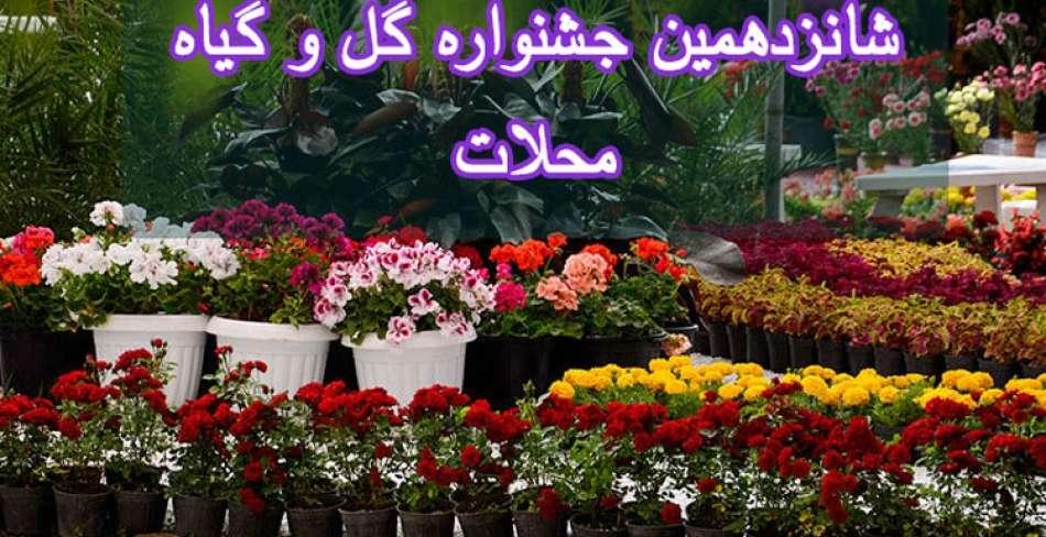 شانزدهمین جشنواره گل و گیاه محلات