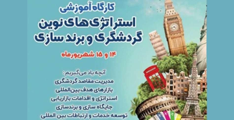 کارگاه آموزشی گردشگری بین المللی در یزد