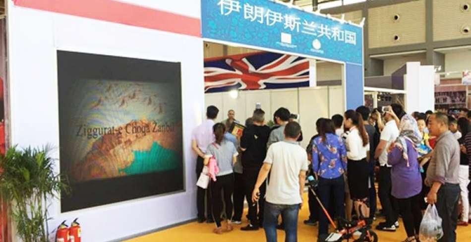 اولین حضور ایران در نمایشگاه صنایع فرهنگی چین