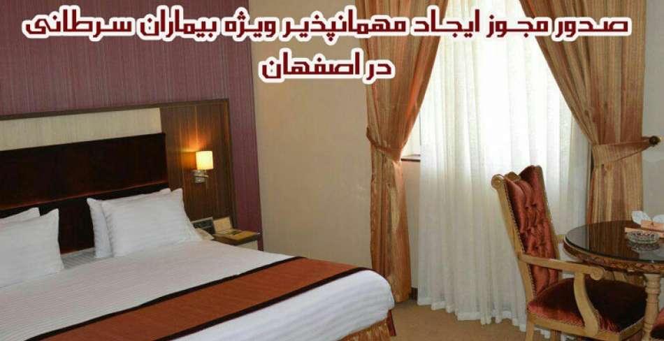 ساخت مهمانپذیر برای بیماران سرطانی در اصفهان