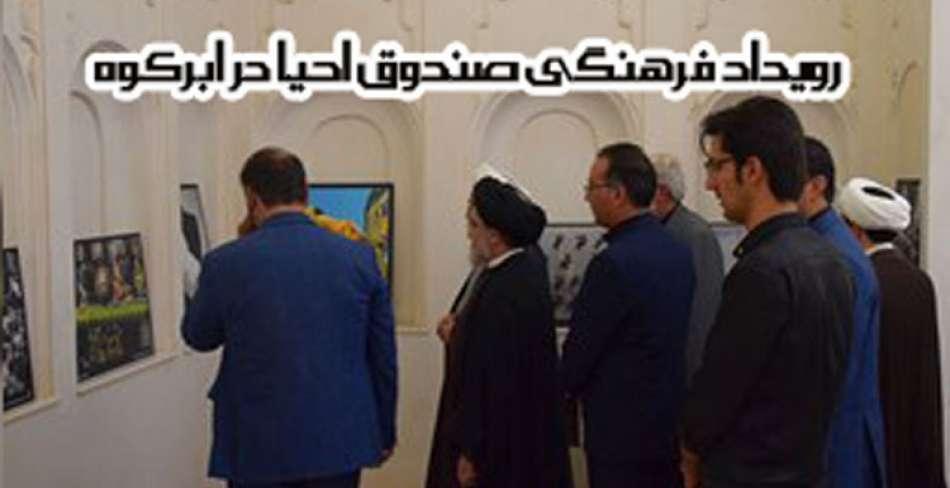 رویداد فرهنگی صندوق احیا در ابرکوه با محوریت عاشورا