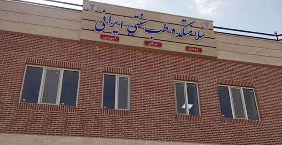 افتتاح نخستین سلامت کده تخصصی « طب سنتی ایرانی » در یزد