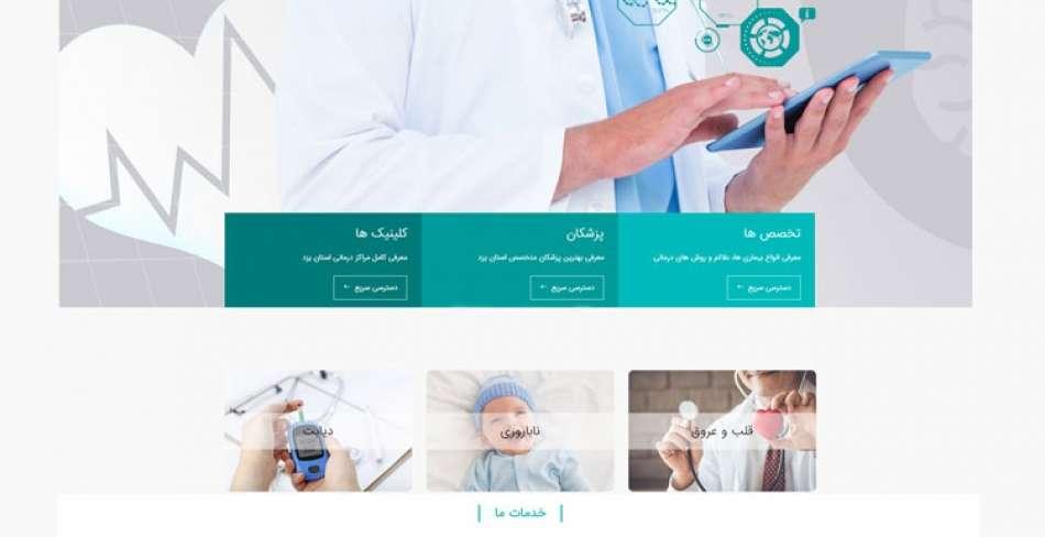 رونمایی از سایت رادینا سلامت