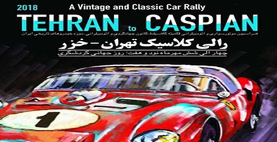 رالی خودروهای كلاسیک در مسیر تهران ـ مازندران