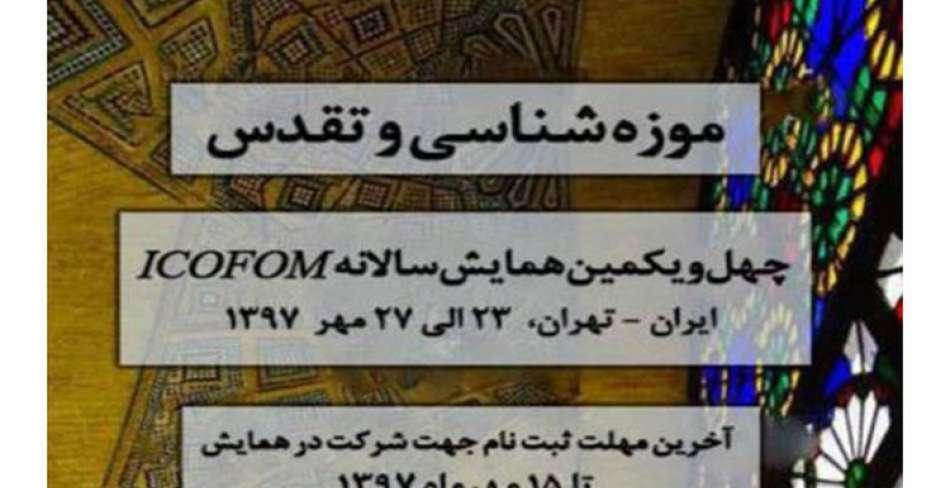 برگزاری چهل و یکمین نشست ایکوفوم در تهران