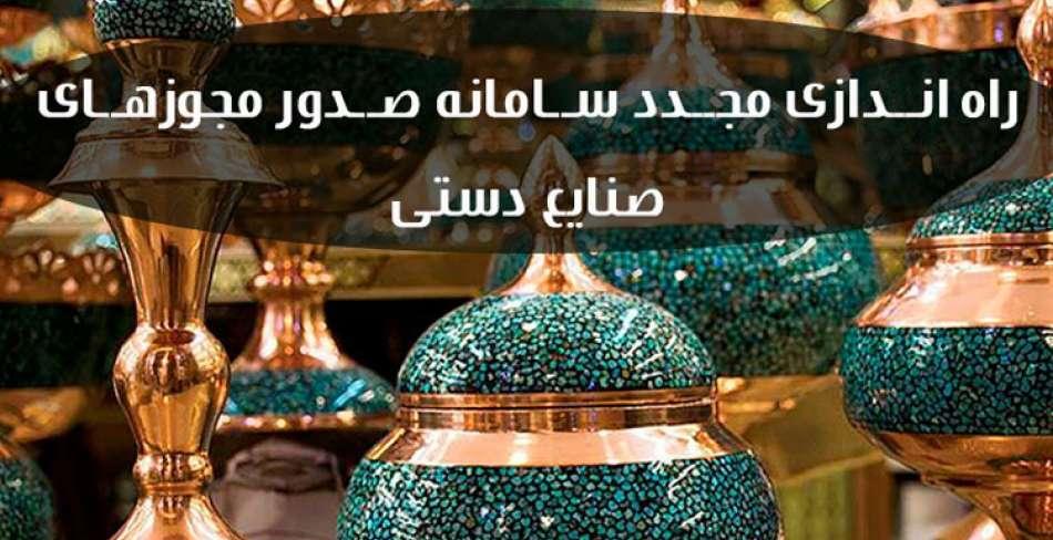 راه اندازی مجدد سامانه صدور مجوزهای صنایعدستی
