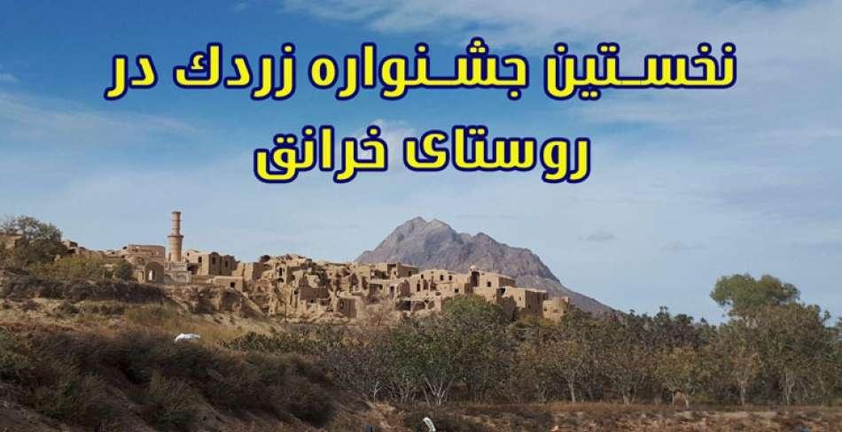 نخستین جشنواره زردک در خرانق یزد