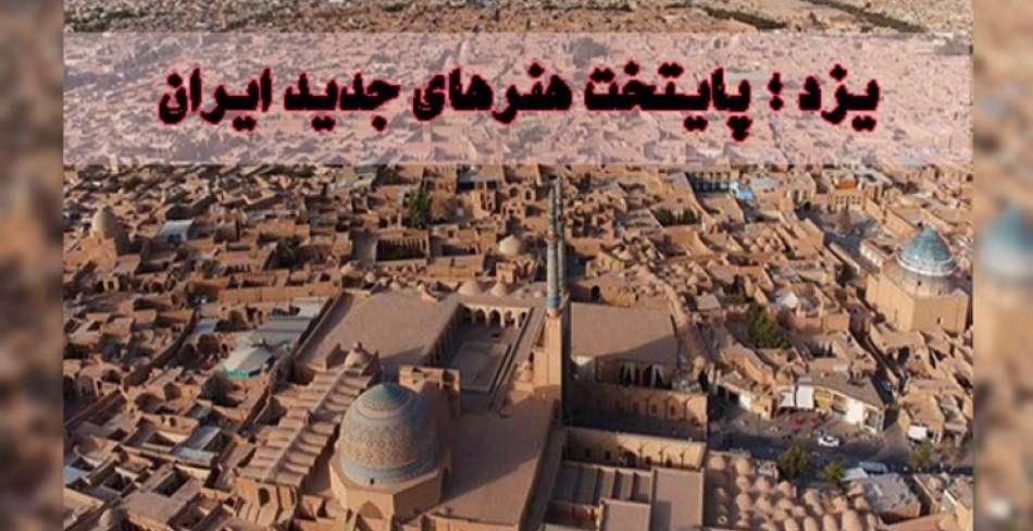 یزد ؛ پایتخت هنرهای جدید در ایران