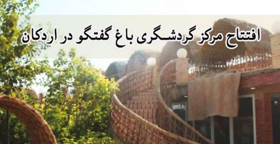 افتتاح مرکز گردشگری باغ گفتگو در اردکان