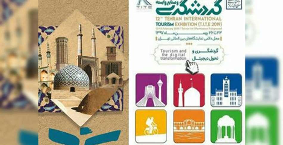 حضور یزد در نمایشگاه بین المللی گردشگری و صنایع وابسته تهران