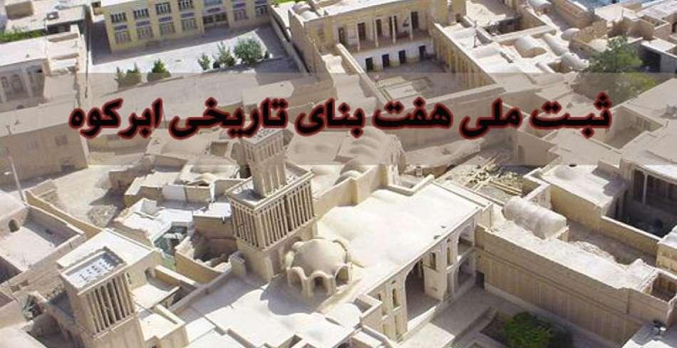 ثبت ملی هفت بنای تاریخی ابرکوه