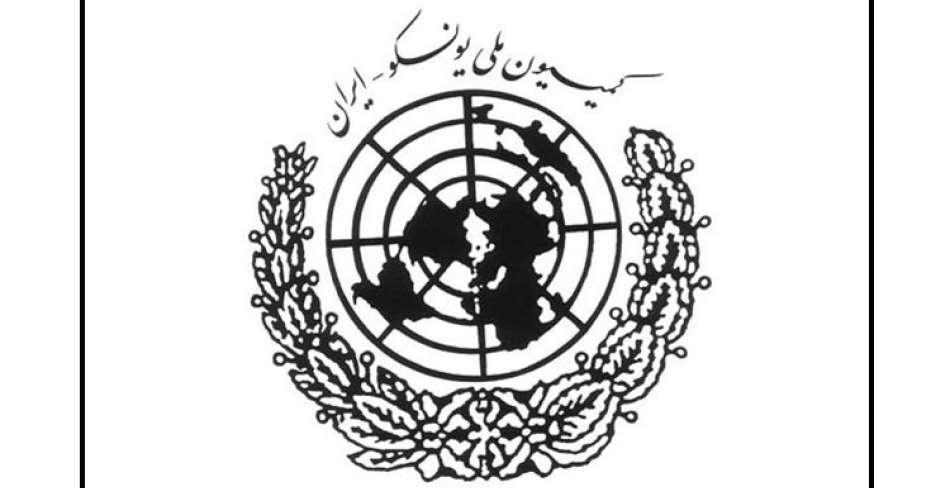 افتتاح دفتر منطقه ای یونسکو در یزد