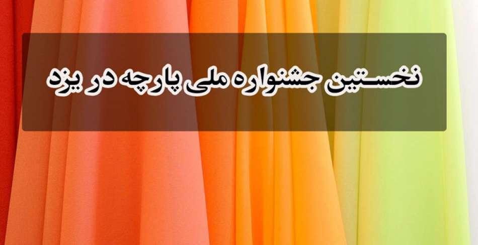 برگزاری اولین جشنواره ملی پارچه در یزد